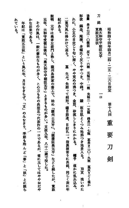 日本刀、重要刀剣、奥大和守平朝臣元平、図譜解説
