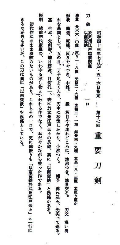 日本刀、重要刀剣、越前康継、図譜解説