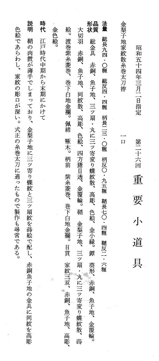 日本刀、重要刀剣、図譜解説