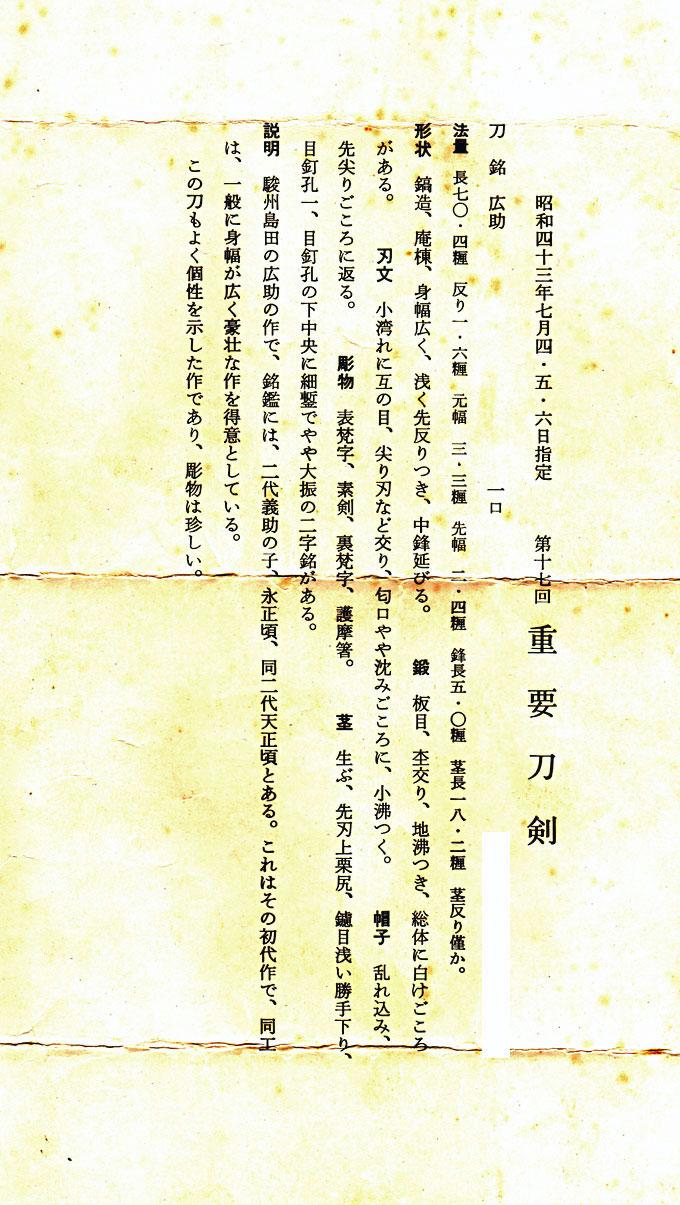 日本刀、重要刀剣、広助、図譜解説
