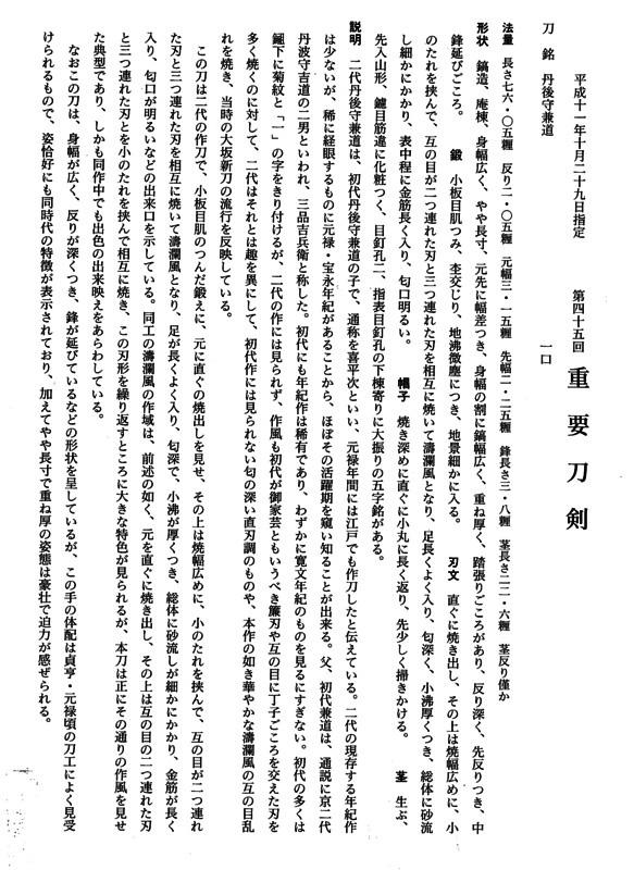 日本刀、重要刀剣、丹後守兼道、図譜解説