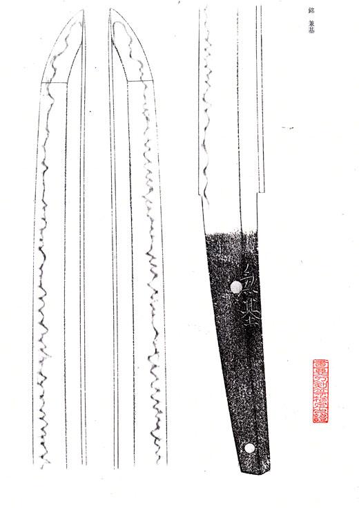 重要刀剣、兼基、図譜