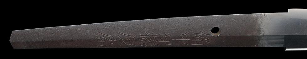 日本刀、重要刀剣、備中守橘康廣、茎