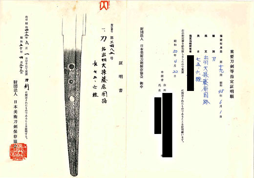 重要刀剣、日本刀、出羽大掾藤原国路、証明書