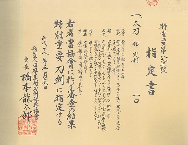 日本刀、特別重要刀剣、定利、指定書