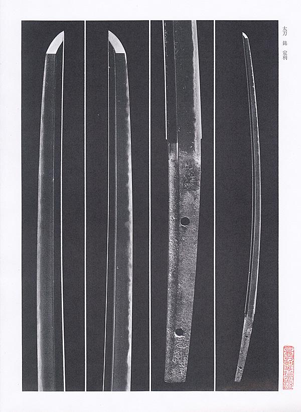 日本刀、特別重要刀剣、定利、図譜