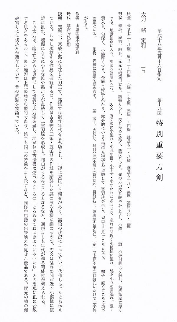 日本刀、特別重要刀剣、定利、図譜解説