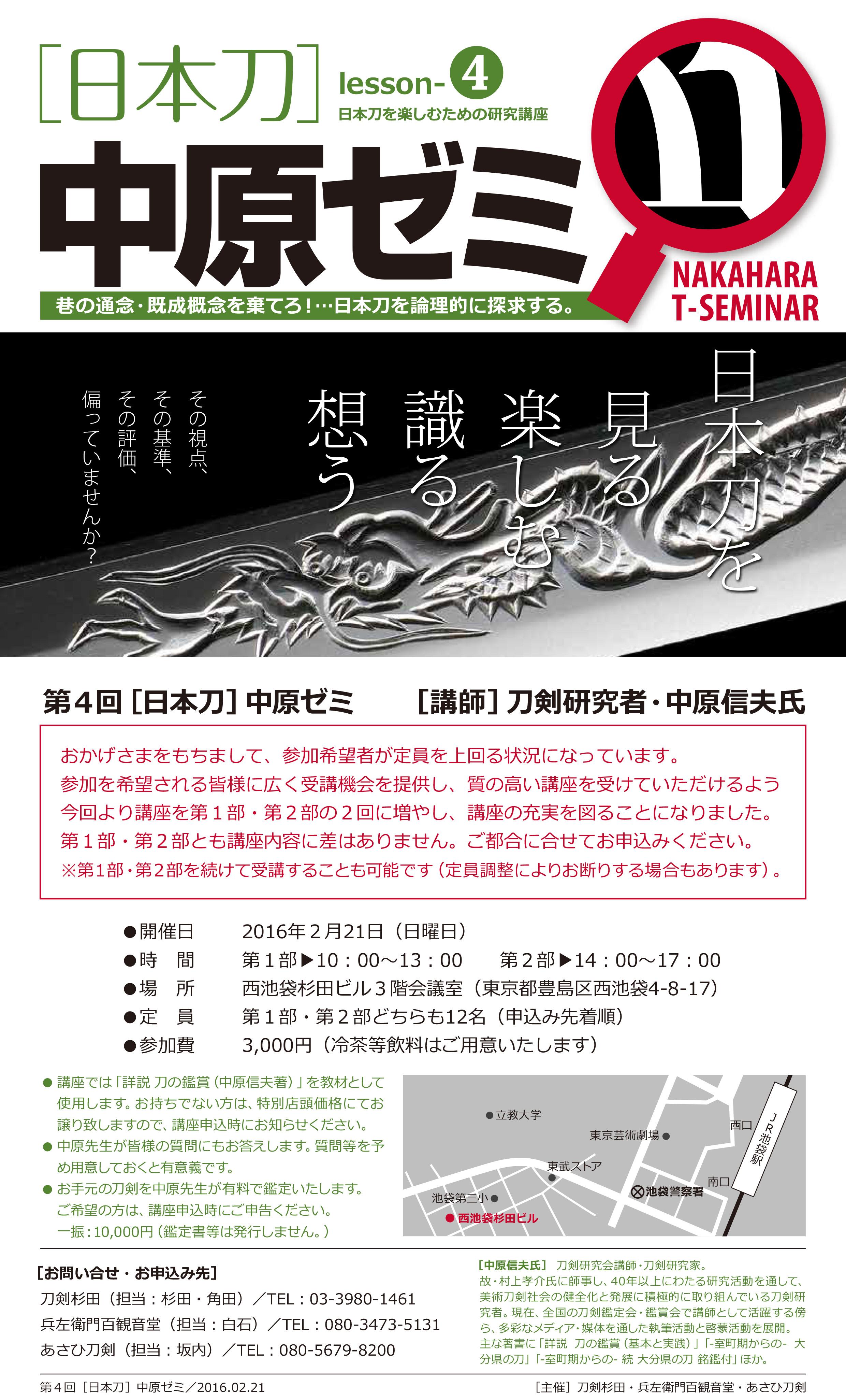 nakahara-semi_leafe-004