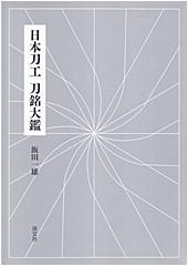 日本刀工-刀銘大鑑