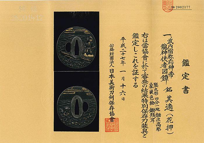 武内宿祢応神帝龍神使者図鐔 其適(キテキ) (花押)