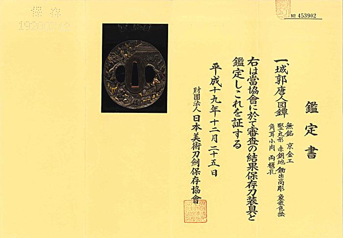 城郭唐人図鐔 無銘(京金工)