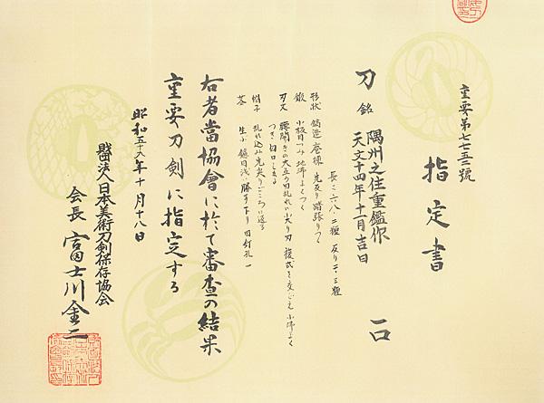 重要刀剣、隅州之住重鑑作、図譜1