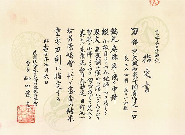日本刀、於大坂和泉守國貞作之、図譜1