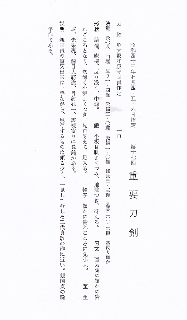 日本刀、於大坂和泉守國貞作之、図譜3